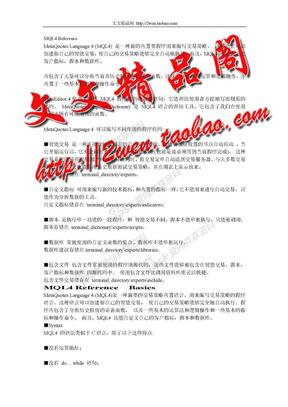 MQL4参考文档(官方中文版).doc