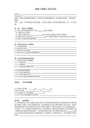 建筑工程施工劳务分包合同.docx