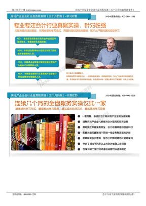 房地产开发企业会计全盘真账实操(五个月连续的经济业务).doc