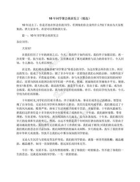 10年同学聚会致辞发言(精选).docx