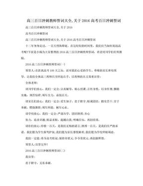 高三百日冲刺教师誓词大全,关于2016高考百日冲刺誓词.doc