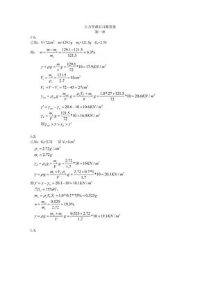土力学课后习题答案(清华大学出版社).pdf