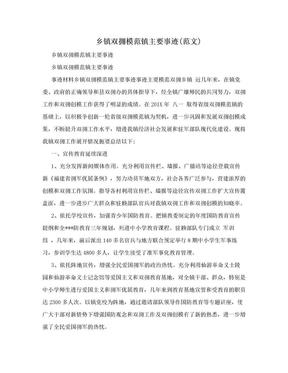 乡镇双拥模范镇主要事迹(范文).doc