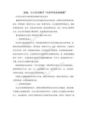 """拓展,让古诗词教学""""向青草更青处漫溯"""".doc"""