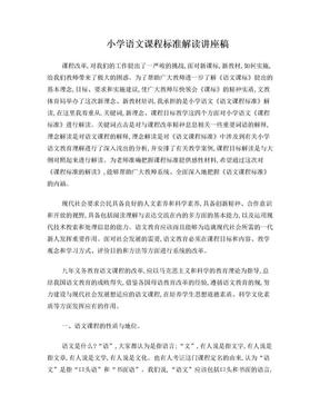 小学语文课程标准解读讲座稿.doc