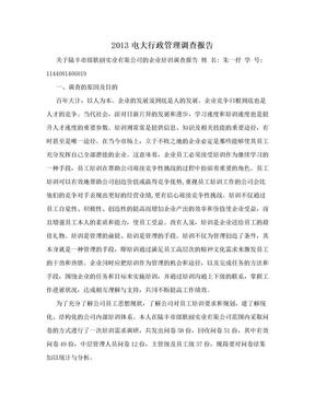 2013电大行政管理调查报告.doc
