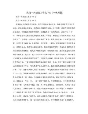 我当一天清洁工作文700字(优秀篇).doc