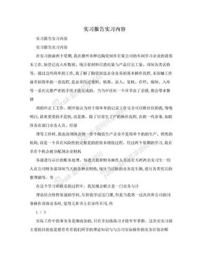 实习报告实习内容 .doc