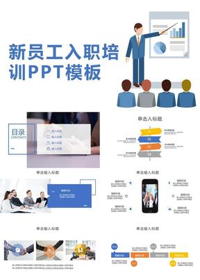 新员工入职培训PPT模板