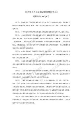建标造函[2007]8号《工程造价咨询服务收费管理暂行办法》.doc