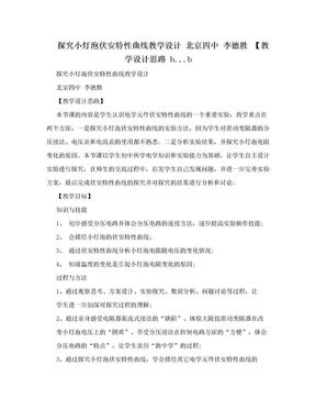 探究小灯泡伏安特性曲线教学设计 北京四中 李德胜 【教学设计思路 b...b.doc