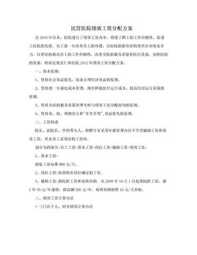 民营医院绩效工资分配方案.doc