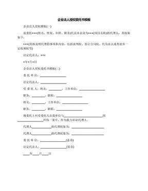 企业法人授权委托书模板.docx