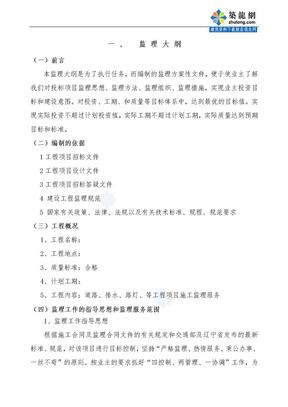 市政工程监理大纲范本.doc