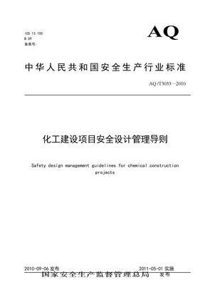 AQ-T3033-2010化工建设项目安全设计管理导则.doc