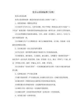 党员示范岗标准[宝典].doc