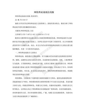 网络舆论战战法浅探.doc