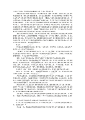 中医食疗养生.doc