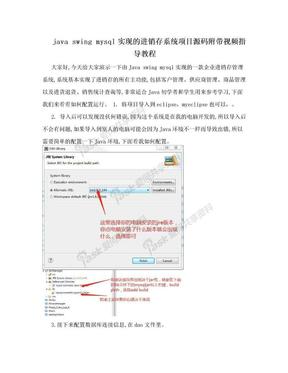 java swing mysql实现的进销存系统项目源码附带视频指导教程.doc