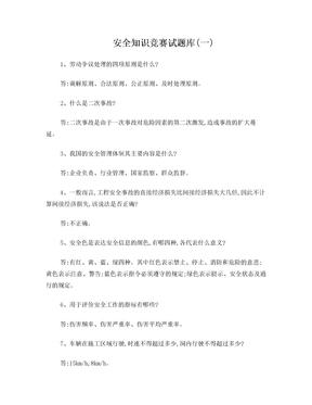 安全生产知识考试题库.doc