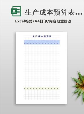 生产成本预算表模板.xlsx