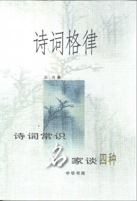 209.诗词常识名家谈四种.诗词格律.王力.中华书局.2000.pdf