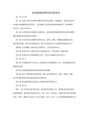 民办职业培训学校章程范本.doc