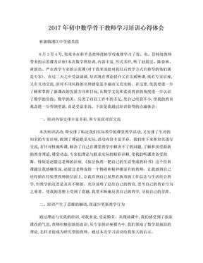 2017年初中数学骨干教师学习培训心得体会.doc