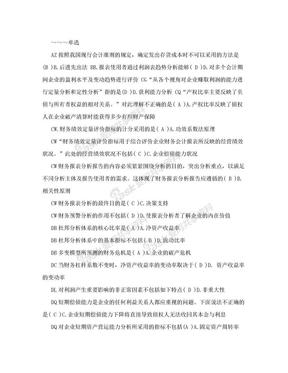 电大财务报表分析机考完美小抄.doc