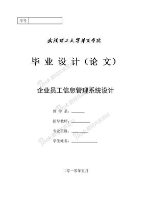 java企业员工信息管理系统(毕业设计论文).doc