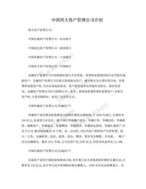 中国四大资产管理公司简介.doc