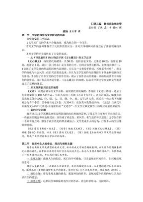 03煜編【魏晉隋唐文學】考研資料.doc