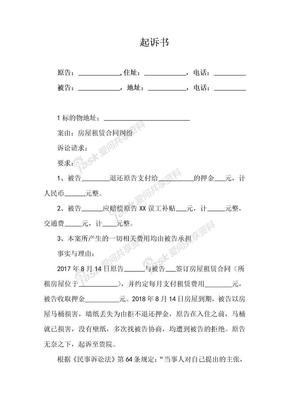 中介公司不退租房押金起诉书(范本).doc