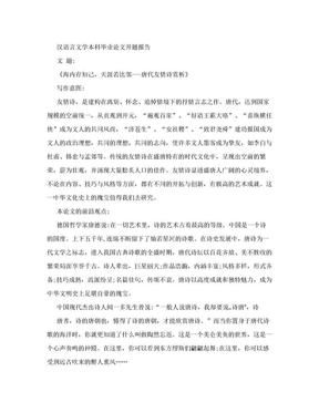 汉语言文学本科毕业论文开题报告.doc