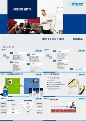 培訓講義-銷售培訓-銷售技巧-2015