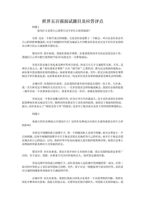 世界五百强面试题目及应答评点.doc