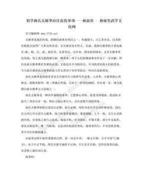初学孙氏太极拳应注意的事项——孙叔容 - 孙禄堂武学文化网.doc