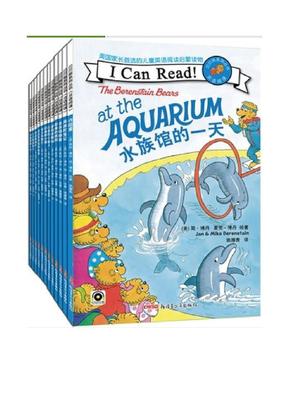 童书 贝贝熊 I Can Read 双语阅读系列 首选启蒙读物.pdf