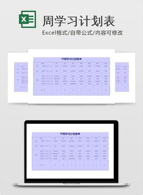 周学习计划表.xls