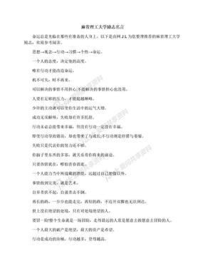 麻省理工大学励志名言.docx