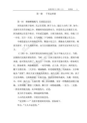 张国良三国评话(上).doc