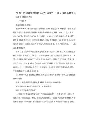 中国中药协会免税资格认定申请报告 - 北京市国家税务局.doc