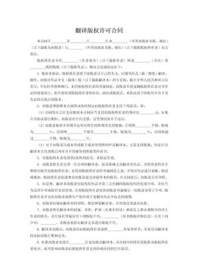 翻译版权许可合同.doc