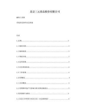 XX企业环境突发事件应急预案框架-三元食品.doc