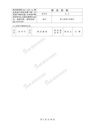 地产管理类资料地产企业ISO9000贯标手册2.修改控制.doc
