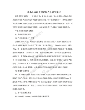 中小企业融资理论国内外研究现状.doc