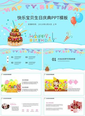 快乐宝贝生日庆典PPT模板