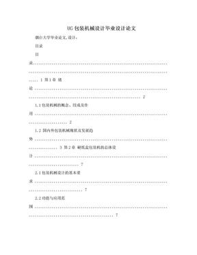 UG包装机械设计毕业设计论文.doc