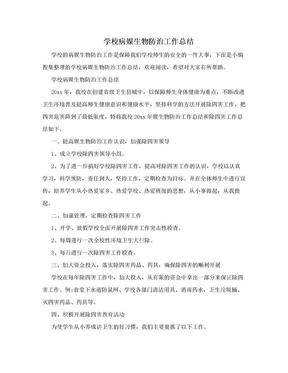 学校病媒生物防治工作总结.doc