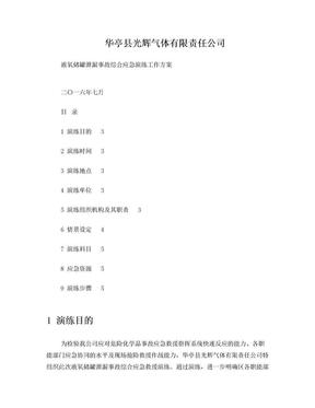 光辉气体液氧储罐泄露事故演练方案.doc